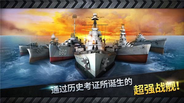 炮艇战:3D战舰手机版