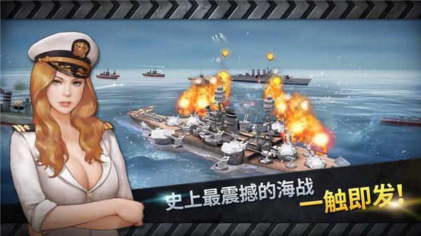炮艇战3D战舰OL安卓版