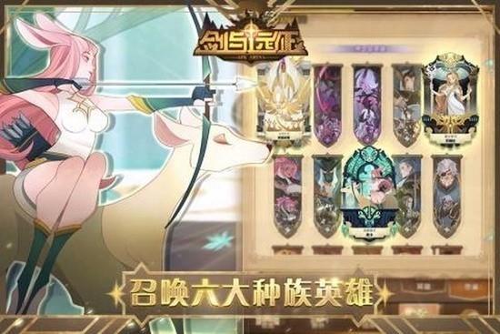 剑与远征图3