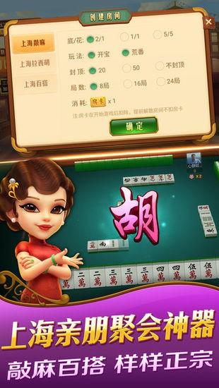 哈灵上海麻将官方版图3