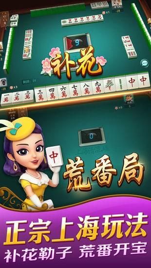 哈灵上海麻将官方版图2
