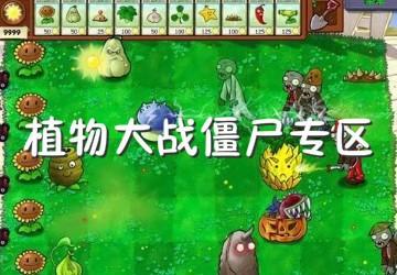 植物大战僵尸破解版图片2