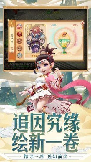 梦幻西游网易版图片2
