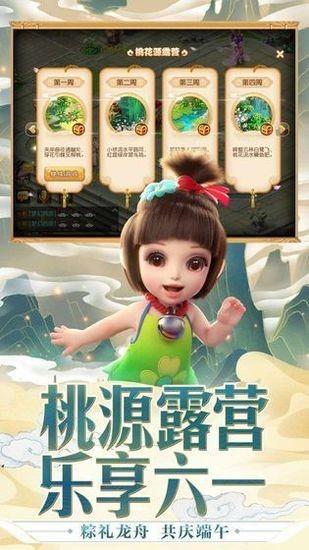 梦幻西游网易版图片3