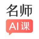 阿凡题名师AI课官网 v7.6.7