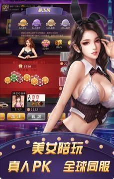 株洲打麻子app图片3