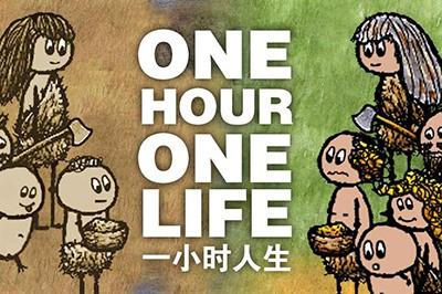 一小时人生中文版图片1