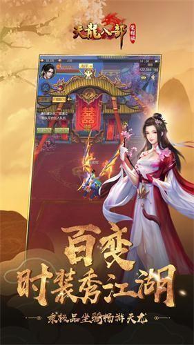 天龙八部荣耀版图片2