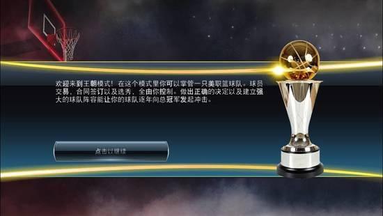 NBA2K18v图片5