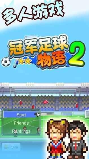 足球物语2无限研究点终极修改版下载
