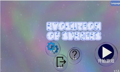 孢子进化模拟器