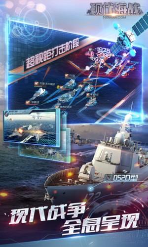 海战风云手机版最新版下载