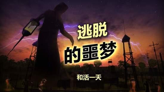辐射岛中文版