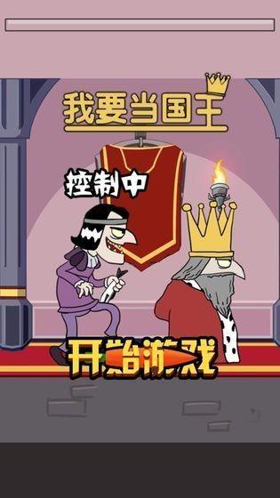 我要当国王最新版图1