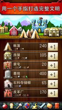 文明创世者中文破解版图4