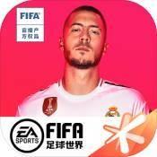 FIFA足球世界破解版无限制点券