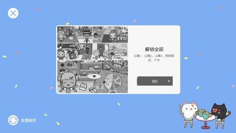 米加小镇公寓免费版图2