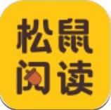 松鼠阅读app最新版