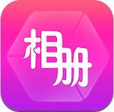 动感相册免费制作app