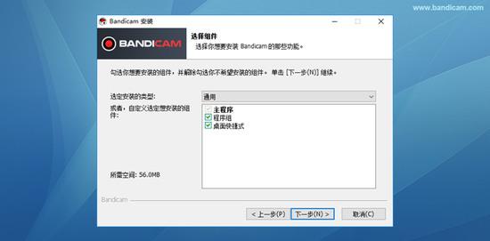 bandicam破解补丁通用版