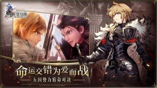 最终幻想勇气启示录幻影战争图片