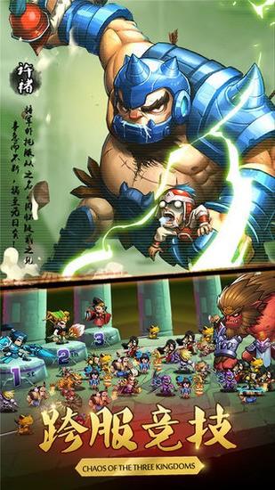 乱斗堂2图片