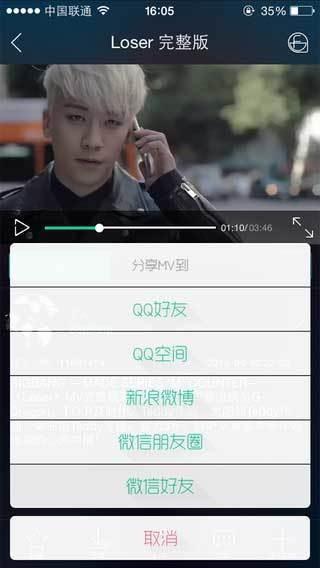 音悦台下载手机版官方2021