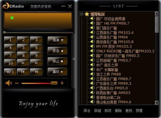 龙卷风收音机安卓版最新版