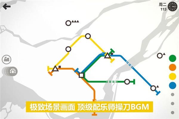 模拟地铁测试版下载