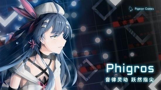 phigros图片