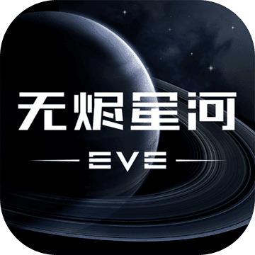 EVE星战前夜无烬星河官网