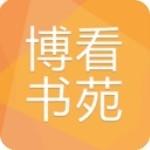 博看书苑app下载