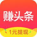 米赚头条app官方下载