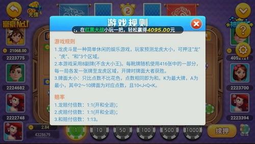 正和棋牌官网版下载v1.0