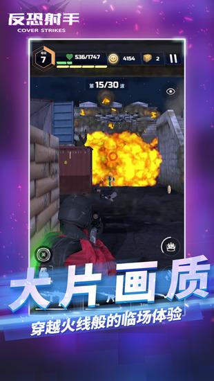 反恐射手安卓版下载