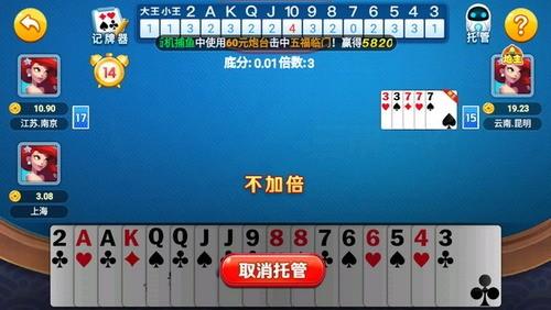 和和棋牌3