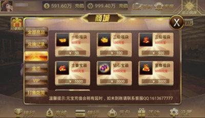 金正棋牌正版每天送6元救济金下载