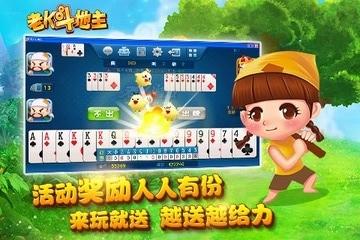 老K新斗地主app