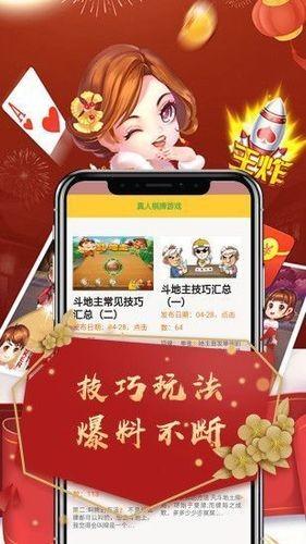 百丰棋牌app下载