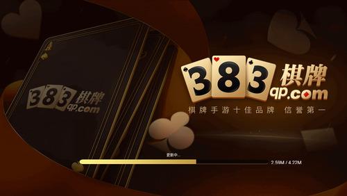 383棋牌1