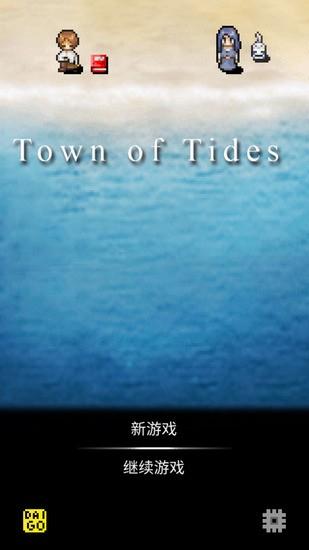 潮声小镇中文版下载