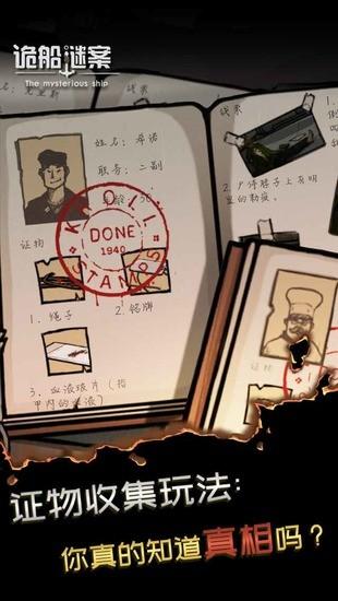 诡船谜案破解汉化版下载