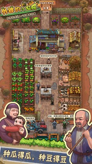 外婆的小农院破解版