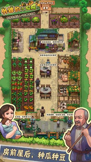 外婆的小农院游戏破解版下载