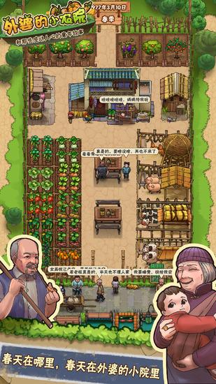 外婆的小农院破解版无限金币