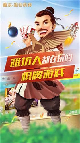 震东潍坊棋牌最新版app下载