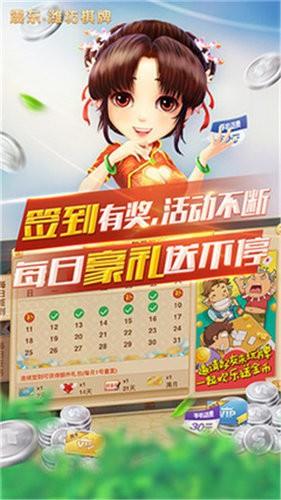 震东潍坊棋牌正式版安卓版下载