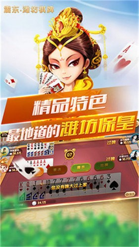 震东潍坊棋牌正式版最新版下载
