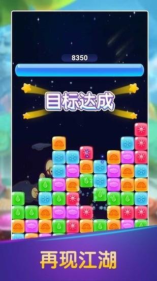 彩虹消消消最新版下载