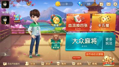 金福娱乐棋牌1